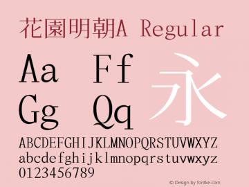 花園明朝A Regular 2013年12月08日版; (gw1231030) Font Sample