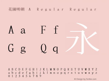花園明朝 A Regular Regular Version 4.081;PS 1;hotconv 1.0.78;makeotf.lib2.5.61930 DEVELOPMENT Font Sample