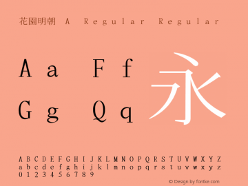 花園明朝 A Regular Regular Version 4.082;PS 1;hotconv 1.0.78;makeotf.lib2.5.61930 DEVELOPMENT Font Sample