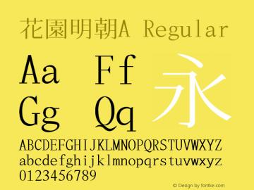 花園明朝A Regular 2014年10月12日版; (gw1373609) Font Sample