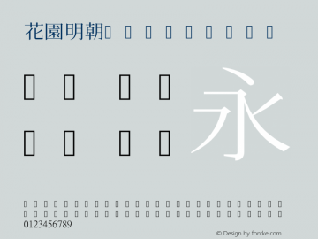 花園明朝A Regular 2012年02月02日版; (gw775657) Font Sample