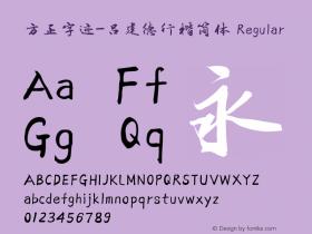 方正字迹-吕建德行楷简体 Regular Version 1.10图片样张