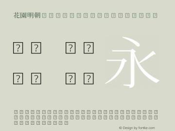 花園明朝OT Pr6N R Regular Version 0.500 (beta) Font Sample