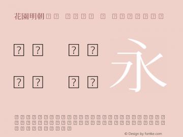 花園明朝OT Pr6N R Regular Version 0.510 (beta) Font Sample