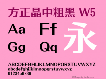 方正晶中粗黑 W5 1.00 Font Sample
