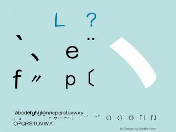 雅痞-简 常规体 1.0d1e2图片样张