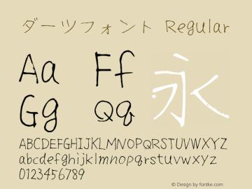 ダーツフォント Regular Version 1.0.0 Font Sample