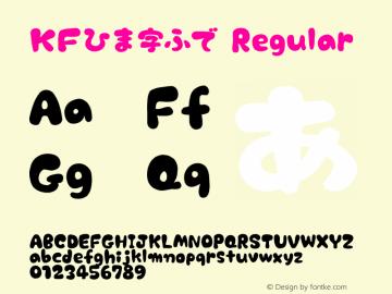 KFひま字ふで Regular Version 1.00图片样张