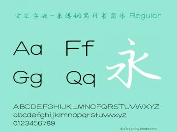 方正字迹-朱涛钢笔行书简体 Regular Version 1.10图片样张