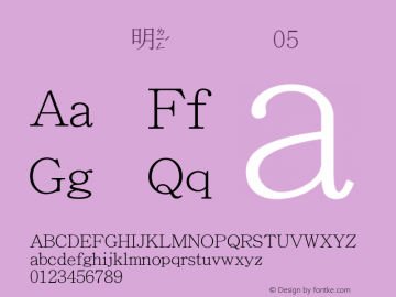 吳守禮細明台語破音05 標準 Version 1.00 Font Sample