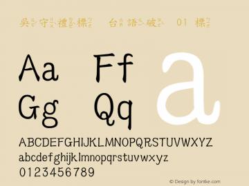 吳守禮標楷台語破音01 標準 Version 1.00 Font Sample