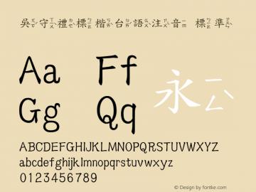 吳守禮標楷台語注音 標準 Version 1.00 Font Sample