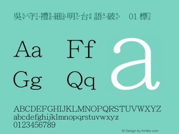 吳守禮細明台語破音01 標準 Version 1.00 Font Sample