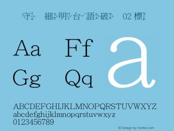 吳守禮細明台語破音02 標準 Version 1.00 Font Sample