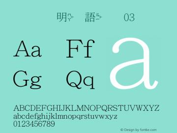 吳守禮細明台語破音03 標準 Version 1.00 Font Sample