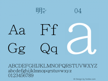 吳守禮細明台語破音04 標準 Version 1.00 Font Sample