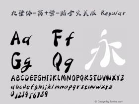 大梁体-简+繁-精全完美版 Regular Version 1.00图片样张
