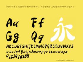 大梁字体库(2015繁简精全放大字号版) 大梁字体库(2015繁简精全放大字号版) Version 2.002 April 15, 2014图片样张