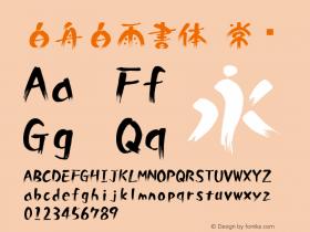 白舟白雨書体 常规 Version 3.80 January 1, 1904图片样张