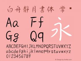 白舟静月書体 常规 Version 3.80 January 1, 1904图片样张