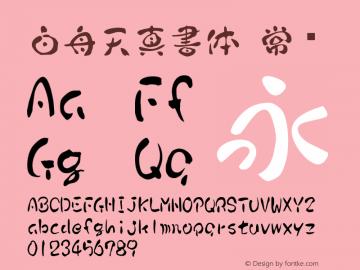 白舟天真書体 常规 Version 3.80 January 1, 1904图片样张