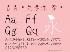 白舟樱花書体 常规 Version 3.80 January 1, 1904图片样张