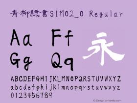 青柳隷書SIMO2_O Regular Version 2.01图片样张
