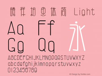 腾祥相思体简 Light Version  1.00 Font Sample