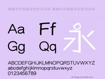 青蛙中文智能手机专用字体 青蛙中文智能手机专用字体 Version 1.00 Font Sample