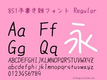 851手書き雑フォント Regular Version 0.860图片样张