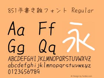 851手書き雑フォント Regular Version 0.861图片样张