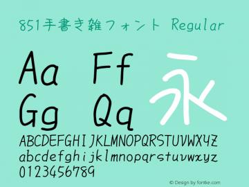 851手書き雑フォント Regular Version 0.862图片样张