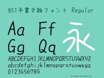 851手書き雑フォント Regular Version 0.866图片样张