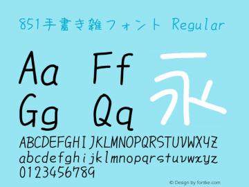 851手書き雑フォント Regular Version 0.869图片样张