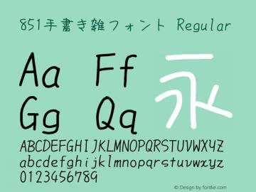 851手書き雑フォント Regular Version 0.871图片样张