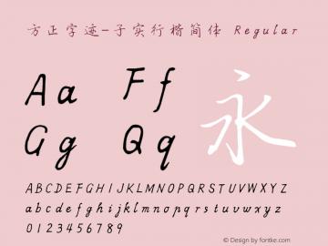 方正字迹-子实行楷简体 Regular Version 1.02 Font Sample