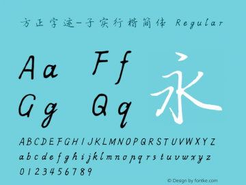 方正字迹-子实行楷简体 Regular Version 1.10 Font Sample