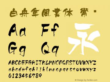 白舟隼風書体 常规 Version 3.80 January 1, 1904图片样张