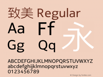 致美 Regular Version 1.021 April 26, 2016 Font Sample