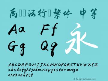 禹卫书法行书繁体 中等 Version 001.000 Font Sample