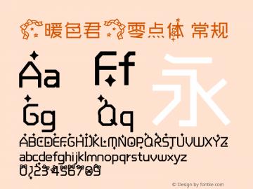 【暖色君】零点体 常规 Version 3.00 April 12, 2014图片样张