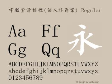 字酷堂清楷体(个人非商业) Regular v1.0 Font Sample
