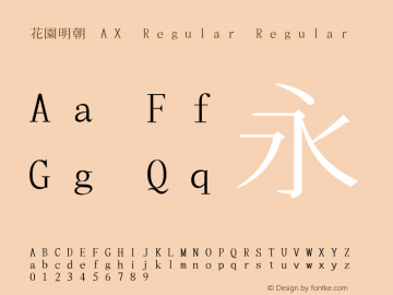 花園明朝 AX Regular Regular Version 4.082;PS 1;hotconv 1.0.78;makeotf.lib2.5.61930 DEVELOPMENT Font Sample