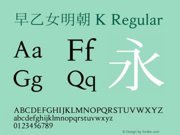早乙女明朝 K Regular Version 001.000 Font Sample