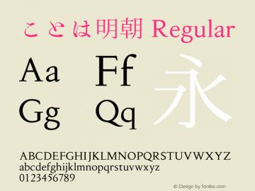 ことは明朝 Regular Version 001.000 Font Sample