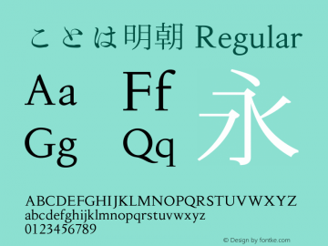 ことは明朝 Regular Version 001.000 Font Sample