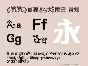 【九九】狐狸的大尾巴 常规 Version 1.00 July 5, 2014, initial release图片样张