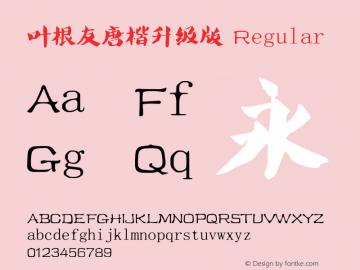 叶根友唐楷升级版 Regular Version 1.00 September 28, 2009, yegenyoufont图片样张