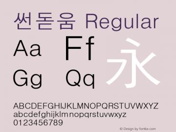 썬돋움 Regular Version 1.00 Font Sample