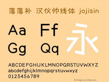 落落补 汉仪帅线体 jojisin Version 1.00 June 24, 2014, initial release图片样张
